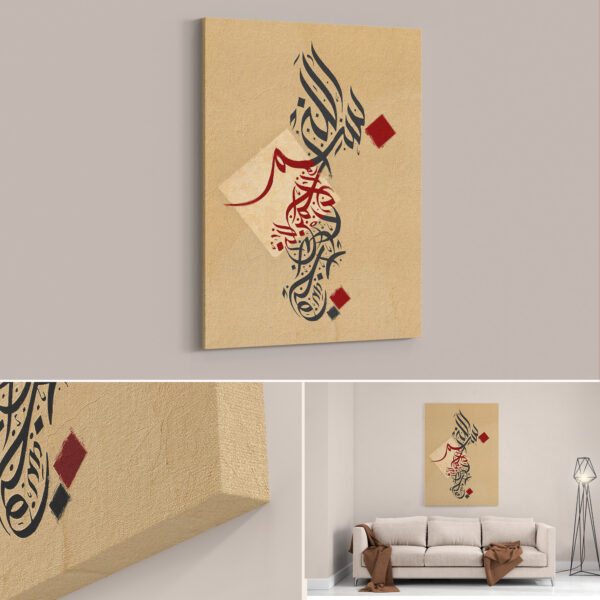 Bismillah Canvas Wall Art